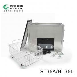 大型工业超声波清洗机36L固特超声清洗机
