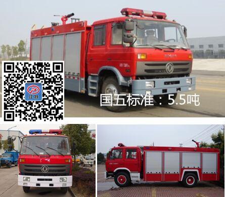 东风145泡沫消防车图片|价格