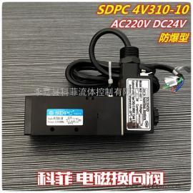 SDPC 4V310-10防爆型电磁阀