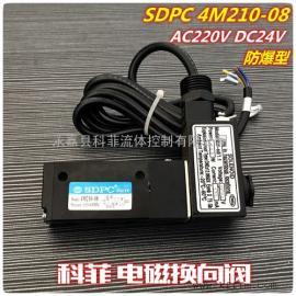 SDPC 4M210-08防爆型电磁阀 安装中心距45mm