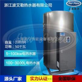 容量2000升功率3千瓦电热水器