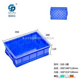 物料箱外尺寸350*240*110物料盒