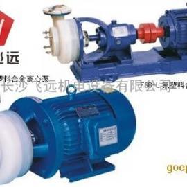 40FSB-40L氟塑料泵