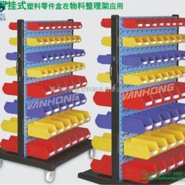背挂零件盒 重庆物料整理架用背挂式塑料零件盒