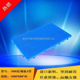 重庆防潮板厂家 网格型加厚塑料防潮板