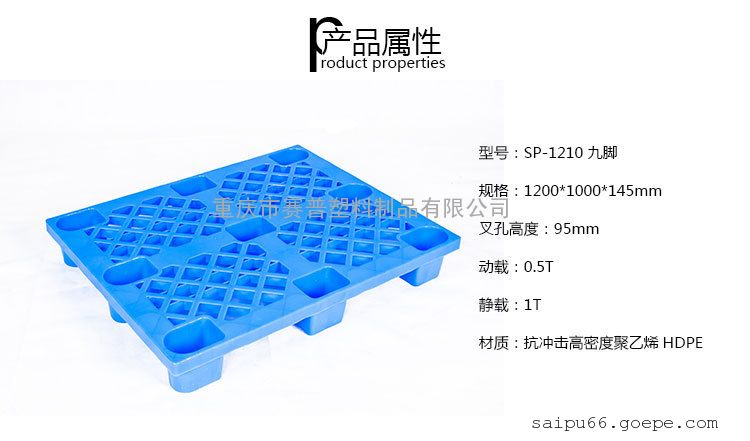 超市地堆板 贵州塑料地推板厂家