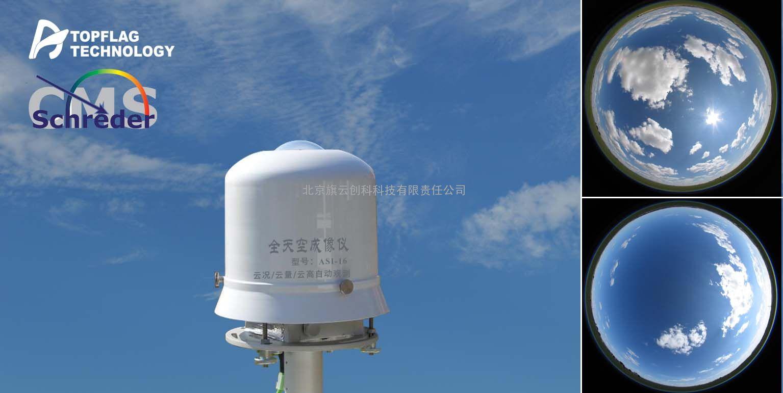 奥地利CMS无遮挡全天空成像仪ASI-16,旗云创科总代理