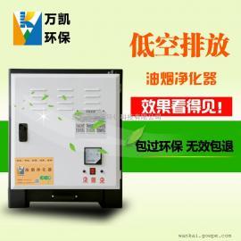 广州厨房油烟净化机工程 广州厨房油烟净化机厂家光解油烟净化