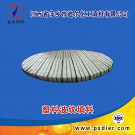环保脱硫项目波纹板填料 高效率规整填料