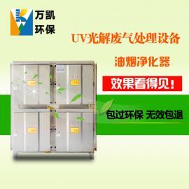 东莞废气处理光解 UV光解废气除臭净化器 臭氧催化氧化装置