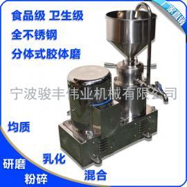 JMF型不锈钢卫生级分体式胶体磨机