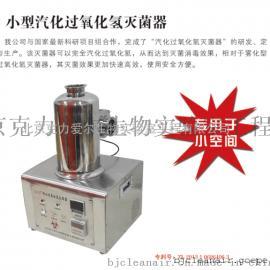 克力爱尔HL-50Y汽化过氧化氢灭菌器