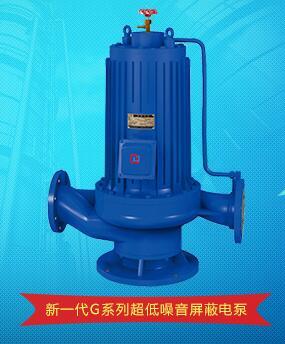 G系列屏蔽电泵 无泄漏离心泵 低噪音循环给水泵厂家直销价格
