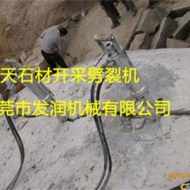 岩石开山机机载劈裂机型号