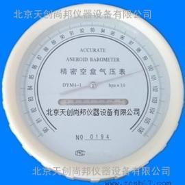 DYM4-1空盒气压表
