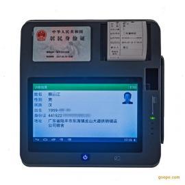 华思福访客机厂家访客管理系统安卓访客一体机FSF698