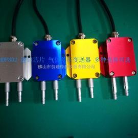 环境压力在线控制与监控风压变送器|气压变送器