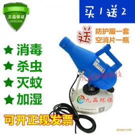电动超低容量喷雾器消毒机灭蚊器室内治理气溶胶超微粒雾化