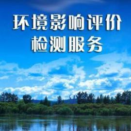 广东惠州企业环境影响评价报告表/报告书 环评报告