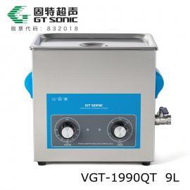 9L全不锈钢机械式超声波清洗机固特超声