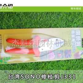 台湾SONO修枝剪J331 园林盆景修枝剪 正宗进口优质剪