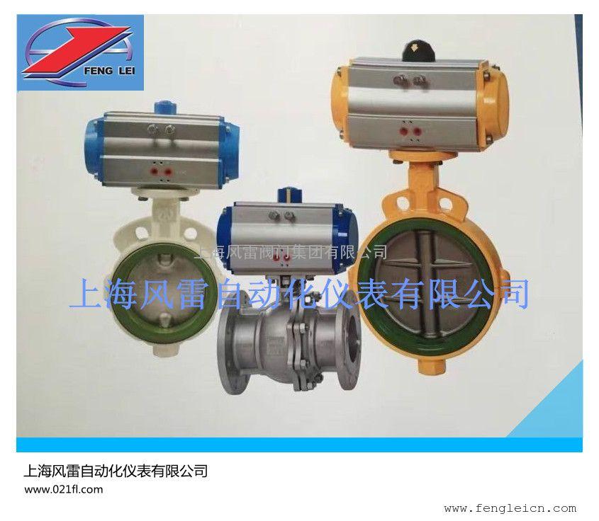 上海风雷阀门专供阀门Q641F-25C气动球阀厂家直供