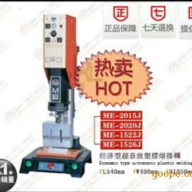 厂家包邮送模具 15K20K超音波塑焊熔接 新超声波焊接机