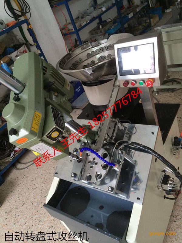 高速钻孔自动攻牙机 自动攻牙机生产厂家 非标自动攻牙机