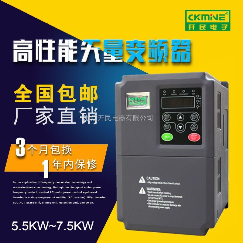 KM7000-7.5KW重载矢量变频器 风机水泵变频器报价