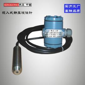 投入式静压液位变送器 液位传感器进口芯体传感器 液位计
