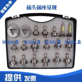 诚润供应优质GB1002―2008插头插座量规