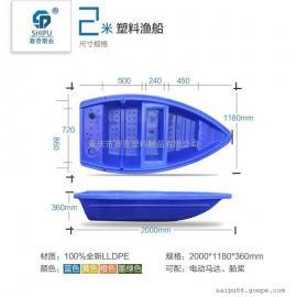 塑料渔船 重庆塑料船厂家供应2米渔船