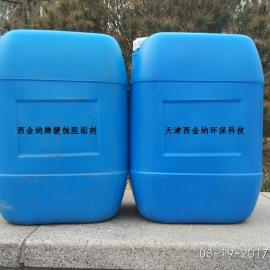 天津锅炉水垢清除剂