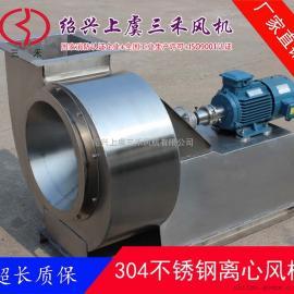三禾SUS304不锈钢离心风机 联轴器传动