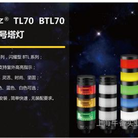 组合式工业信号灯(70mm)