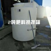 宝鸡水肥一体搅拌罐 2吨肥料搅拌桶 储肥桶厂家