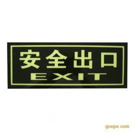 宾馆楼道PVC荧光安全通道酒店消防标志学校安全指示牌