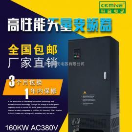 KM7000-G 160KW矢量变频器 造粒机专用变频器