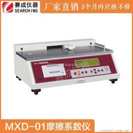 摩擦系数测试设备