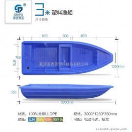 南充塑料渔船 厂家直销塑料捕鱼船3米船价格