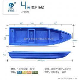 塑料船 宜宾4米渔船养殖打渔船价格便宜