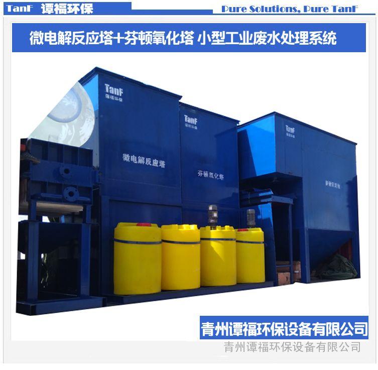 谭福环保 芬顿氧化塔 难处理废水处理装置