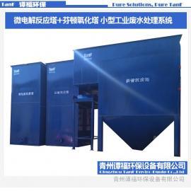谭福环保 芬顿反应器 污水处理设备