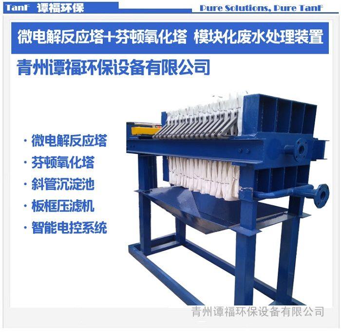 谭福环保 芬顿反应 高级氧化装置