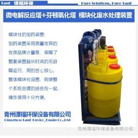 谭福环保 芬顿氧化 污水处理设备