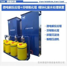 谭福环保 芬顿氧化塔 污水处理设备