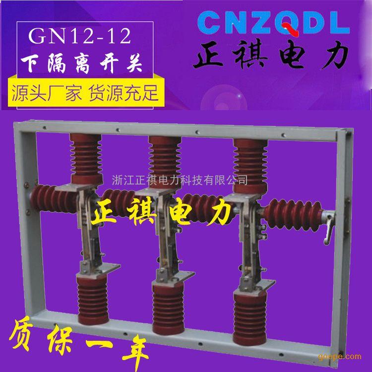 户内下隔离开关自带传感器GN12-12/630A厂家直销