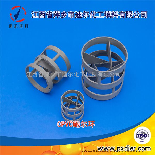 塑料DN25/38/50/76 CPVC鲍尔环厂家直供