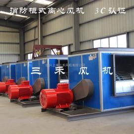 上虞三禾消防柜式离心排烟风机 3C认证防排烟通风设备