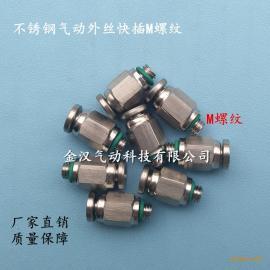 金汉PC不锈钢快插直通M螺纹气动快速接头 快插气管接头